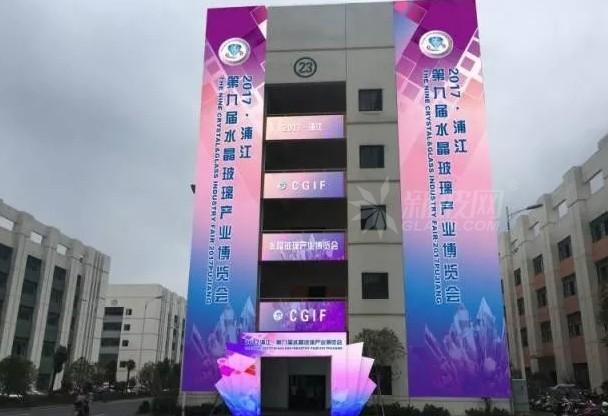 2017浦江•第九届水晶玻璃产业博览会将在浦江中国水晶产业园举办