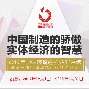 2018年中国玻璃百强企业评选官网