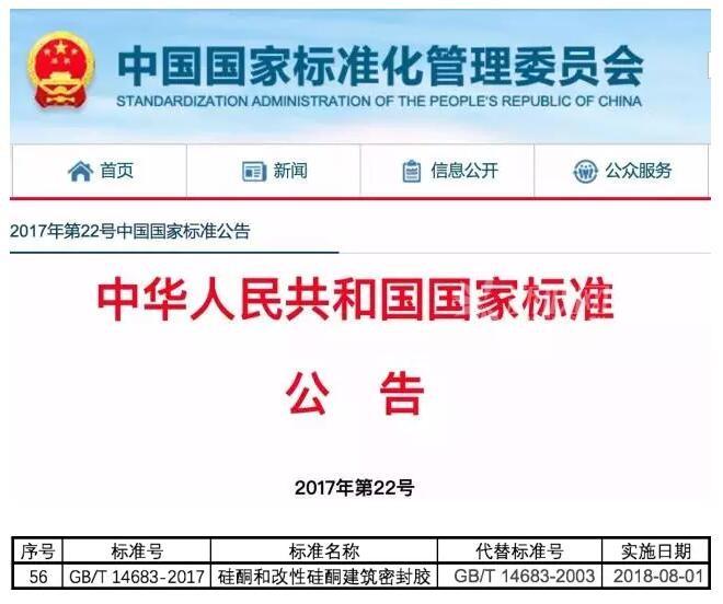 新版国标《硅酮和改性硅酮建筑密封胶》将于2018年8月起实施