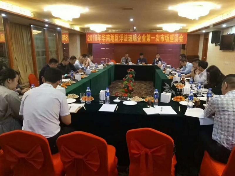 华东平板会议召开或每吨提价20元 华南浮法会议亦调价