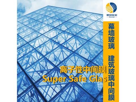 东莞玻璃夹胶材料   夹胶玻璃中间层SGP胶片 群安实业