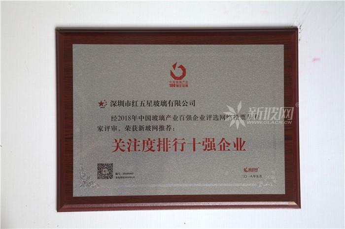 深圳红五星玻璃荣膺关注度排行十强企业