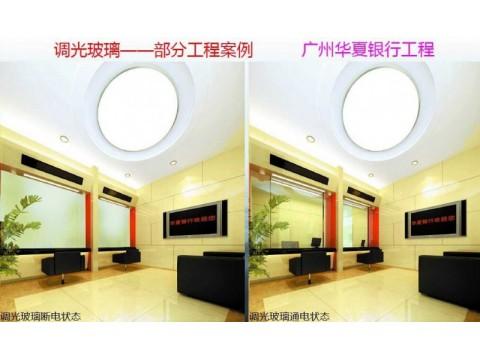 广州智能调光玻璃价格  调光玻璃   华惠材料科技