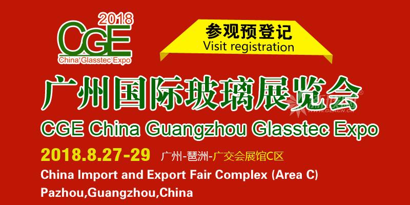 2018广州国际玻璃展览会交通出行指南
