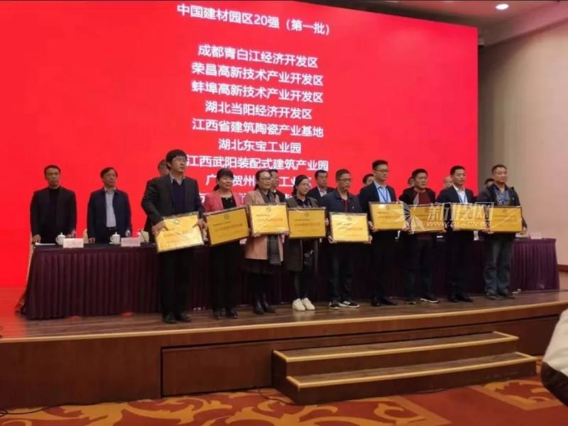 """蚌埠高新区获评""""2018年中国建材园区20强"""""""
