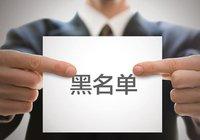 广东26家企业上榜环保黑名单,面临失信惩戒