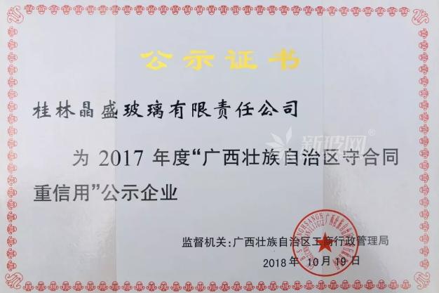 """桂林晶盛玻璃荣获2017年度""""守合同、重信用""""企业"""