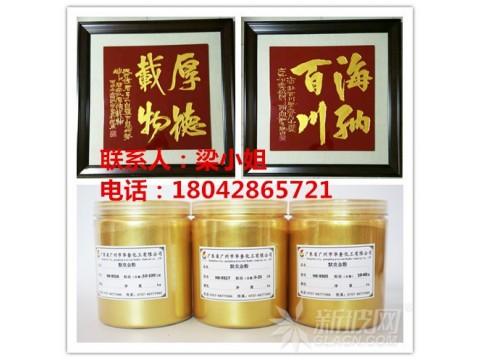 广州批发家具铁艺常用金箔漆油性金漆默克金粉  华奎颜料