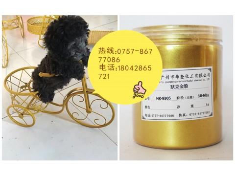 广州颜料厂家供应卡纸印刷金粉艺术纸装饰品喷涂黄金默克金粉 华奎化工