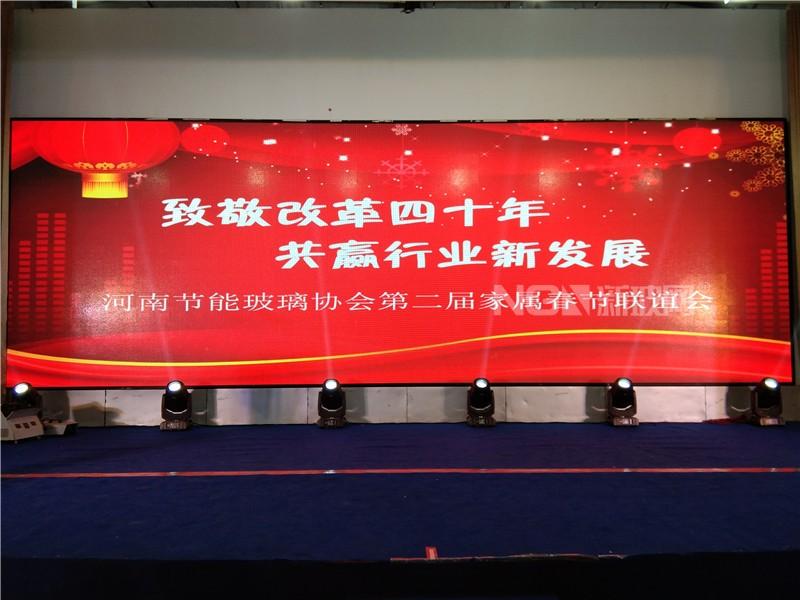 河南节能玻璃协会举办第二届家属春节联谊会