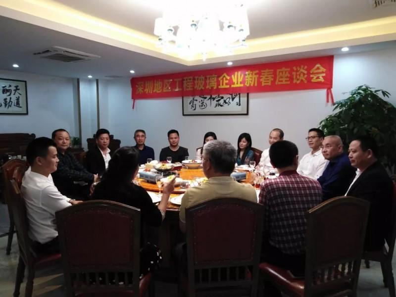 深圳地区工程玻璃企业联谊交流会举行