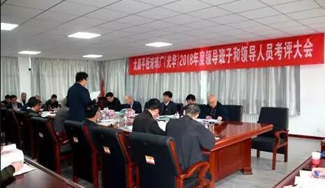 太原平板玻璃厂召开2018年度领导班子和领导人员考评会议