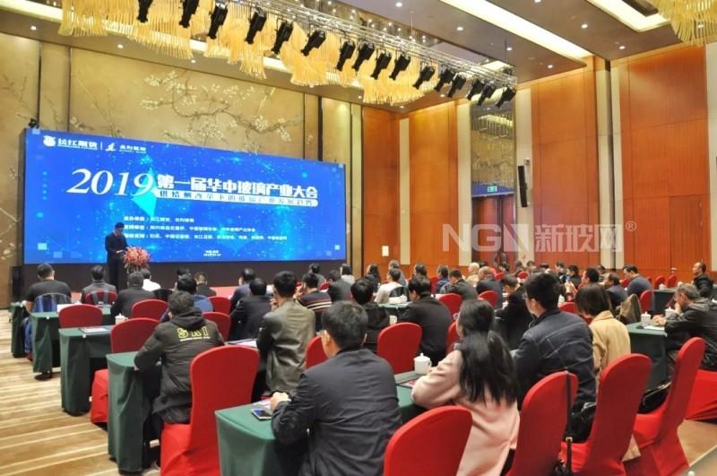 2019年第一届华中玻璃产业大会召开