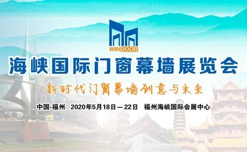 第二十二届海峡两岸经贸交易会/2020第六届海峡国际门窗幕墙博览会