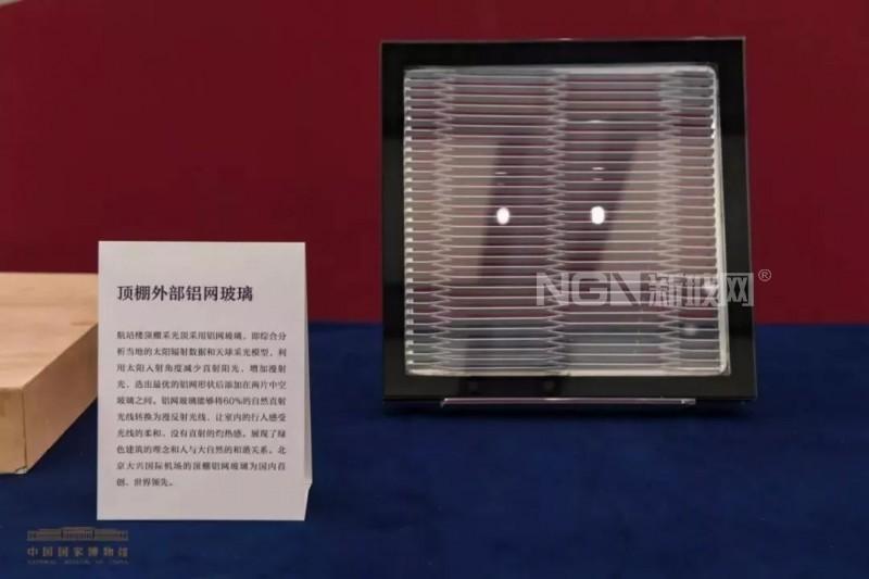 """北玻""""大兴机场玻璃""""入藏国家博物馆"""
