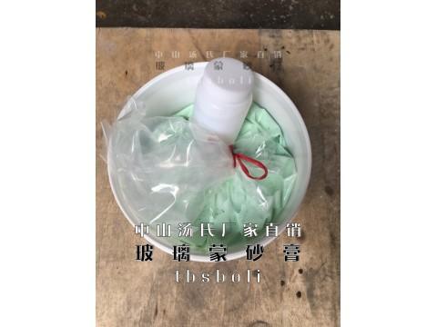 中山玻璃蒙砂膏蒙砂油墨艺术玻璃蒙砂膏油墨 汤氏玻璃