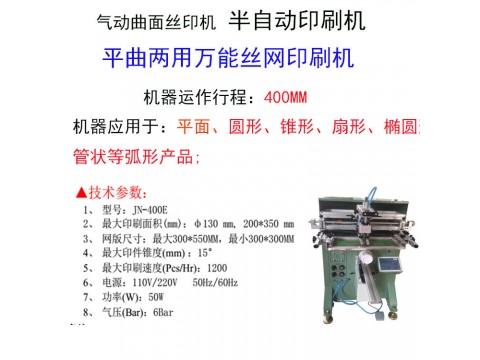 塑料瓶丝印机马克杯滚印机化妆瓶丝网印刷机厂家直销