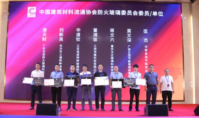 伟隆科技董湘容出任中国建筑材料流通协会防火玻璃委员会委员