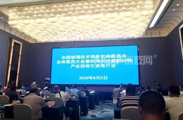全国玻璃技术信息交流委员会全体委员大会在蚌举行