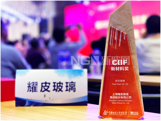 耀皮航空玻璃原片荣获CIIF新材料奖