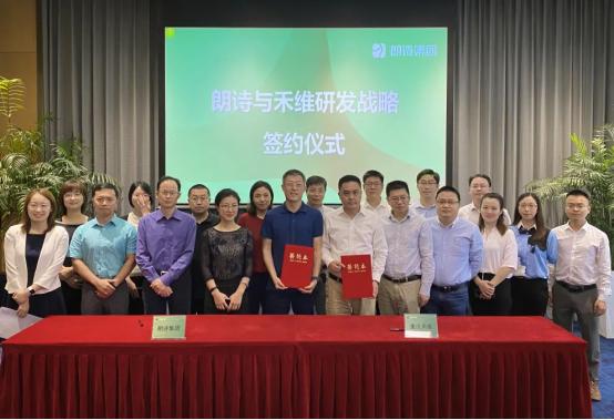 禾维科技与朗诗集团签署研发战略协议