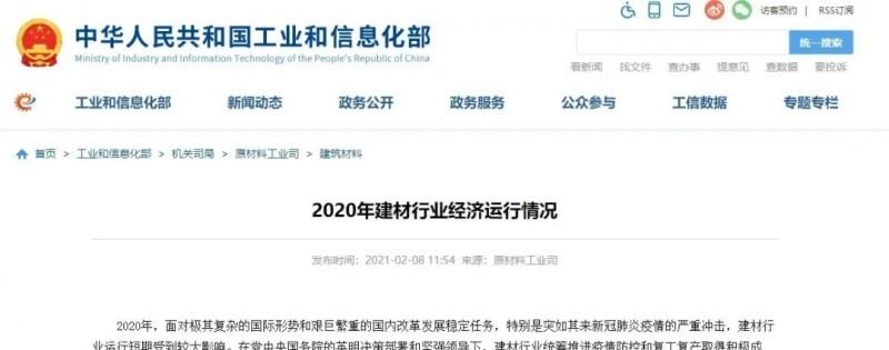 工信部:2020年平板营收926亿,利润同增39%