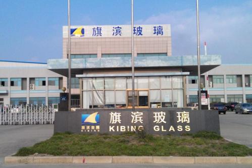 玻璃行业景气度提升 旗滨集团去年净利润增近四成