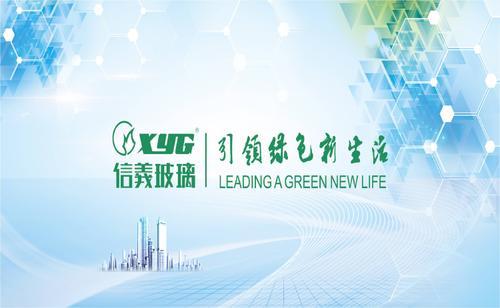 信义玻璃2020年净利大增43.4%至64.22亿港元