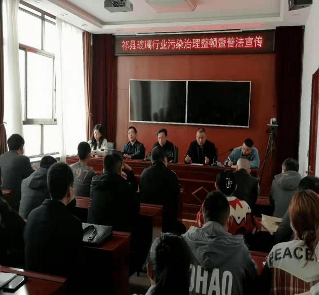 祁县召开全县玻璃器皿行业污染治理专项整顿工作会议