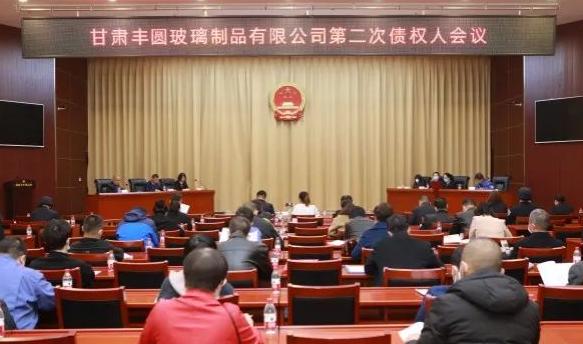 甘肃丰圆玻璃制品有限公司第二次债权人会议召开