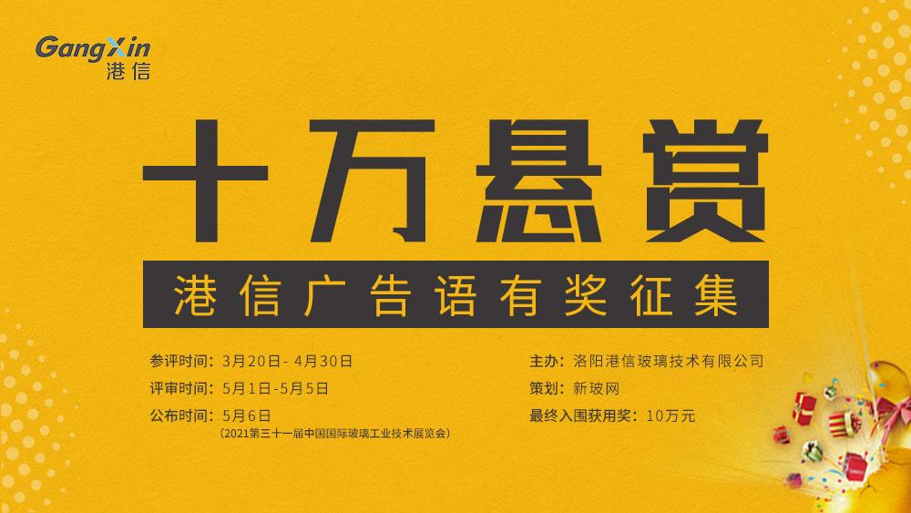 港信多系列新设备 十万悬赏广告语征集活动同步发布