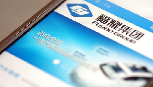 福耀玻璃成立硅业新公司,注册资本1亿元