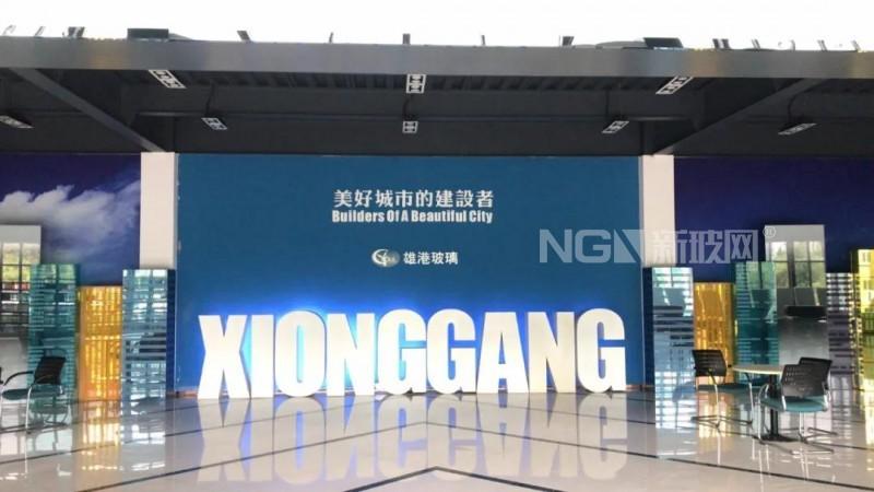 时代中国地产莅临雄港玻璃开展战略合作考察