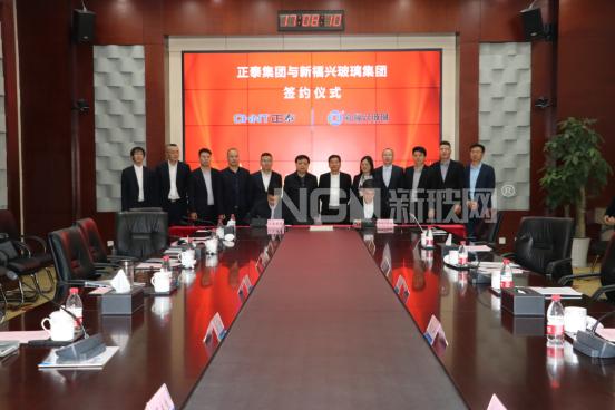 强强联手、合作共赢——记新福兴集团与正泰集团签订战略合作协议