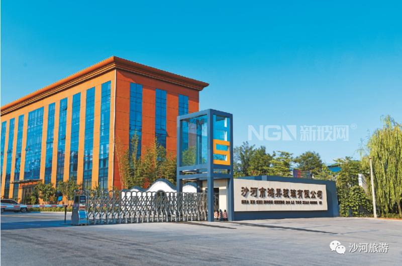 沙河一玻璃企业创建国家3A级旅游区