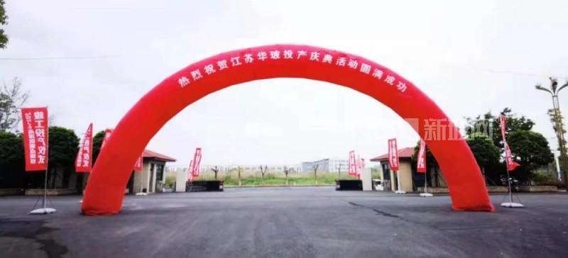 总投资50亿元华玻电子玻璃项目顺利投产