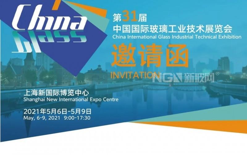 【展位图&名录】第31届中国国际玻璃工业技术展览会