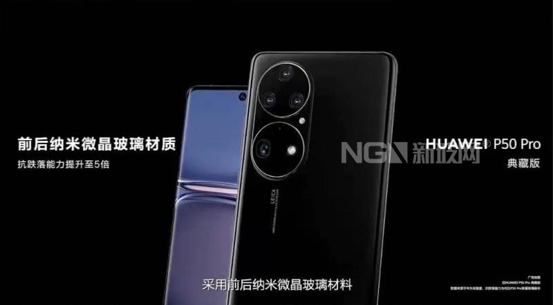 华为P50系列惊艳亮相!打破垄断,国产高端玻璃盖板抢入高端手机市场